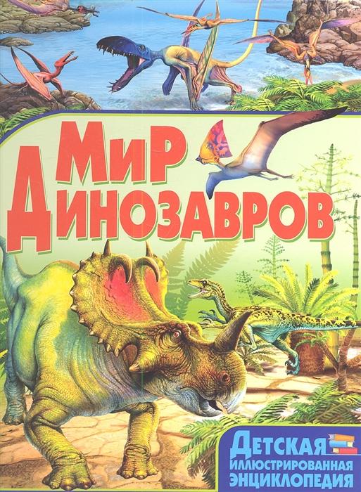 Маевская Б. Мир динозавров