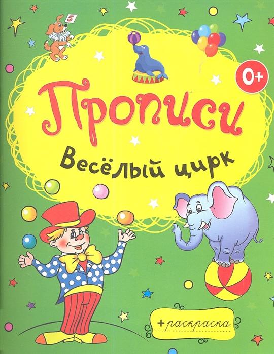 все цены на Панфилова Е (худ.) Прописи Веселый цирк онлайн