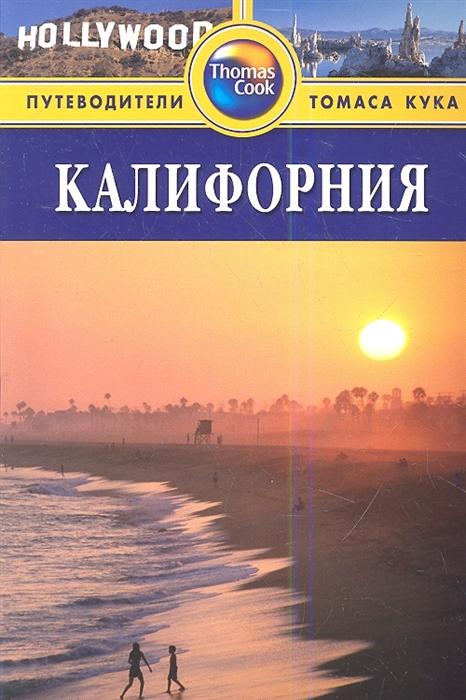 Холмс Р. Калифорния Путеводитель 2-е издание переработанное и дополненное