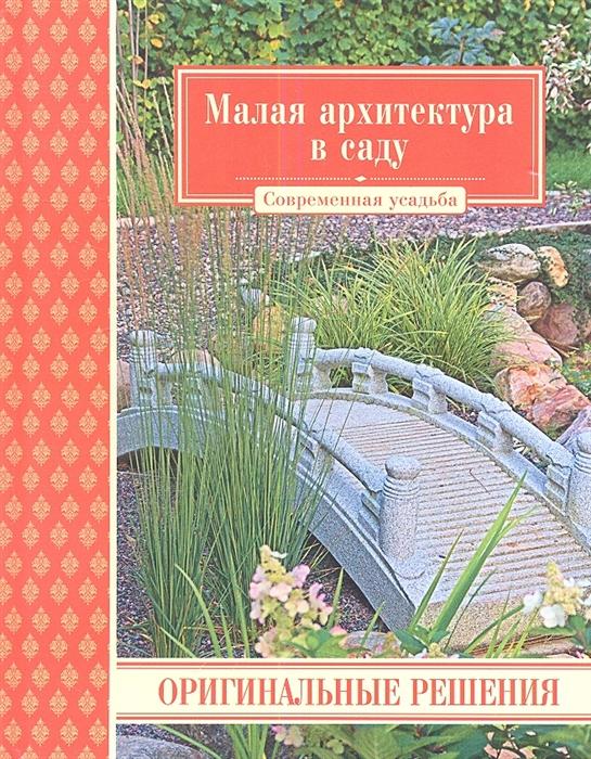 Малая архитектура в саду Оригинальные решения