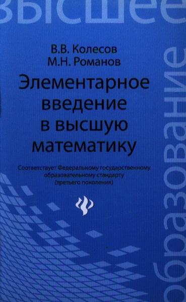 Колесов В., Романов М. Элементарное введение в высшую математику Учебное пособие б гнеденко а хинчин элементарное введение в теорию вероятностей