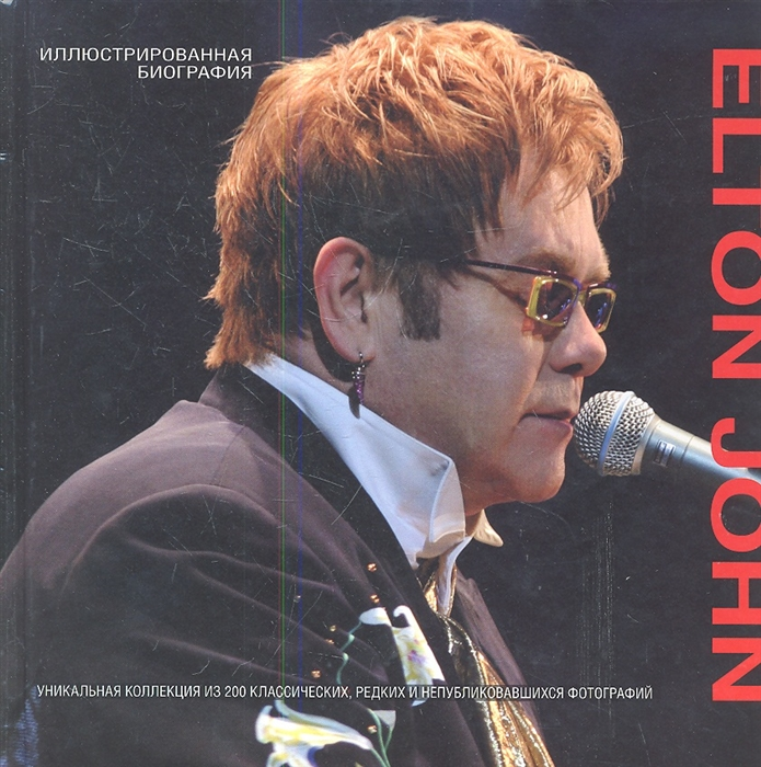 Болмер Э. Elton John Иллюстрированная биография подвесная люстра bohemia ivele 1613 6 165 fp