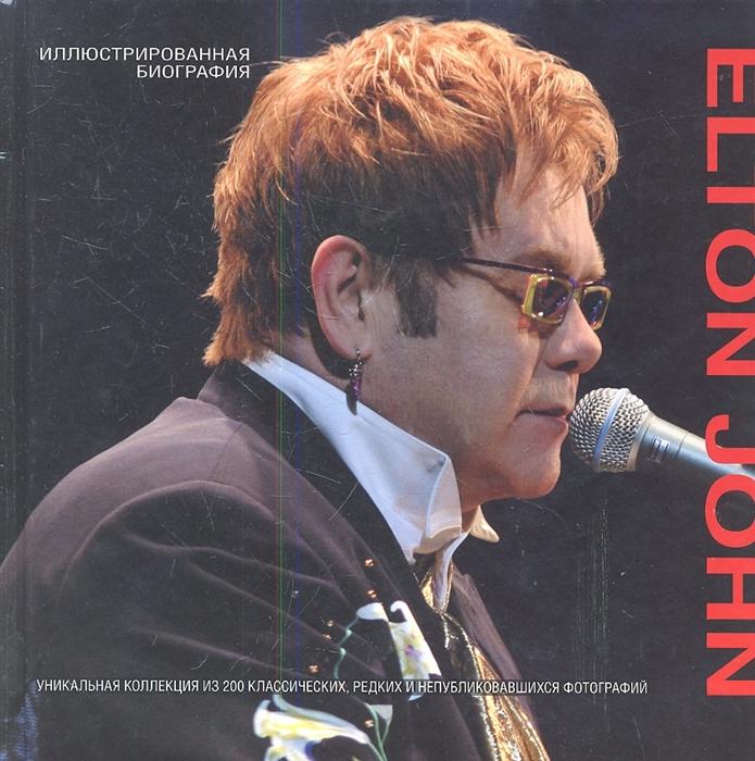 Болмер Э. Elton John Иллюстрированная биография холст 40x55 printio starlight glimmer color live