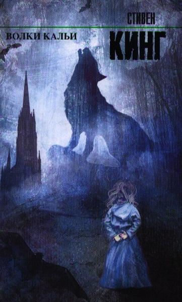 Кинг С. Волки Кальи из цикла Темная башня кинг с стрелок из цикла темная башня роман
