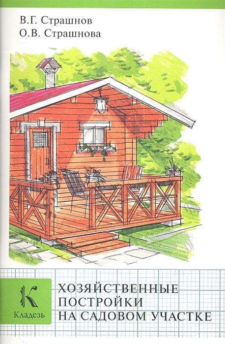 Хозяйственные постройки на садовом участке