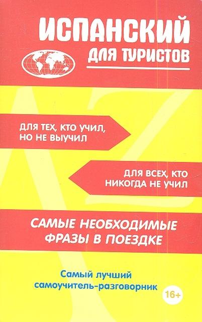 геннис г ред самоучитель разговорник французских фраз Геннис Г. (ред.) Испанский для туристов