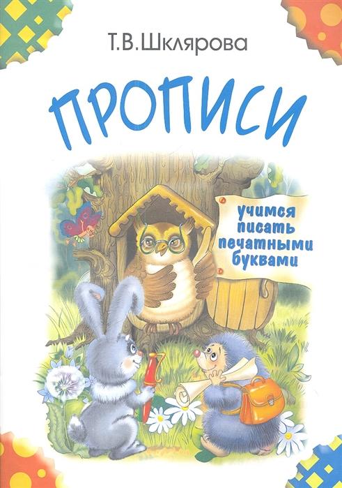 Шклярова Т. Прописи Учимся писать печатными буквами цветные цена и фото