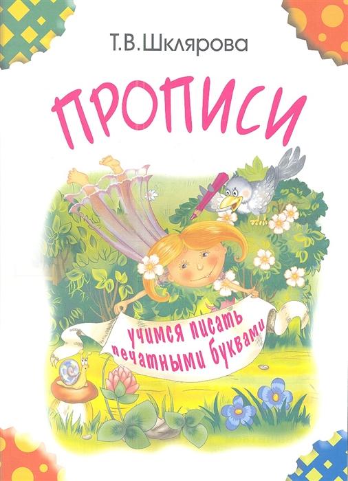 Шклярова Т. Прописи Учимся писать печатными буквами черно-белые цена и фото