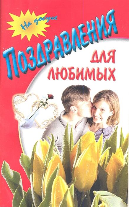 Козловская Н. (сост.) Поздравления для любимых