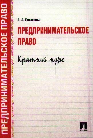 Потапенко А. Предпринимательское право Краткий курс цена 2017