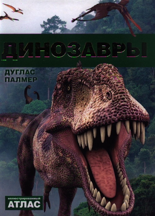 Палмер Д. Динозавры Иллюстрированный атлас атлас мира динозавры