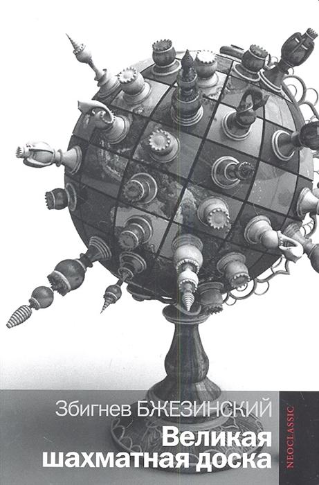 цены на Бжезинский З. Великая шахматная доска господство Америки и его геостратегические императивы  в интернет-магазинах