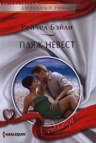 Бейли Р. Пляж невест бейли р ночь сумасшедшего экстаза isbn 9785227076885