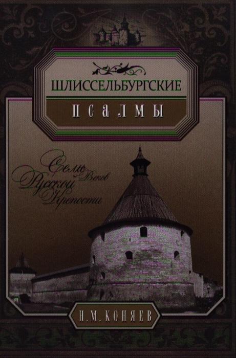 Коняев Н. Шлиссельбургские псалмы Семь веков русской крепости