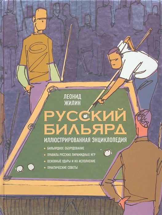 Жилин Л. Русский бильярд Иллюстрированная энциклопедия