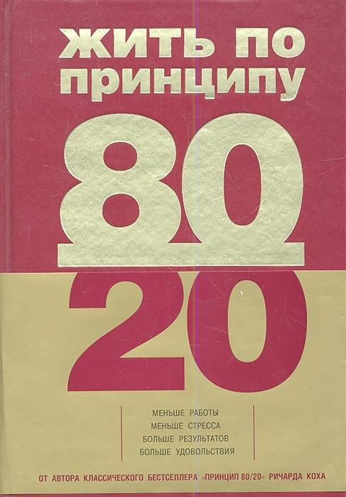 Фото - Кох Р. Жить по принципу 80 20 кох ричард революция 80 20