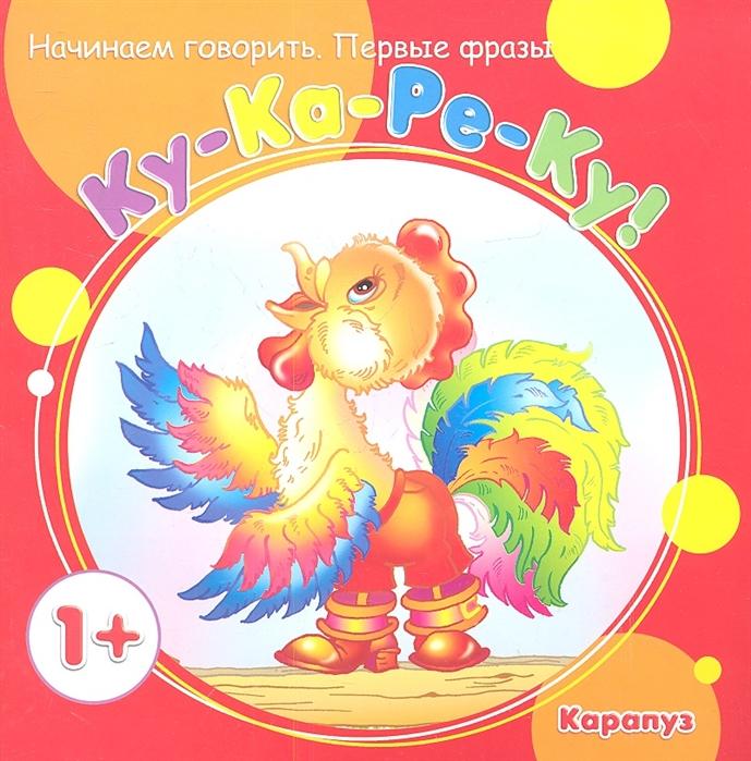 Куликовская Т. Ку-Ка-Ре-Ку обучающая игра vladi toys ку ка ре ку