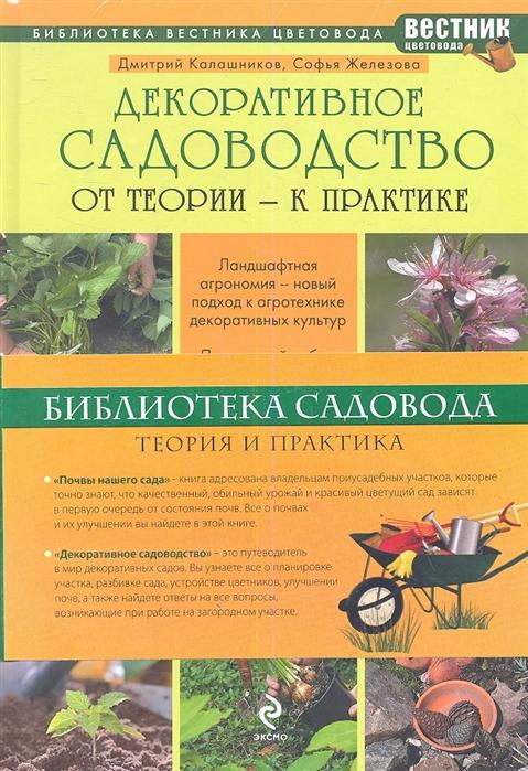 Калашников Д., Железова С. Библиотека садовода Теория и практика комплект из 2 книг