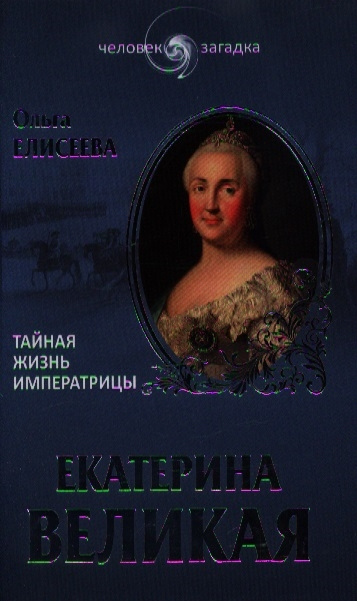 Елисеева О. Екатерина Великая Тайная жизнь императрицы rk 745кукла екатерина великая