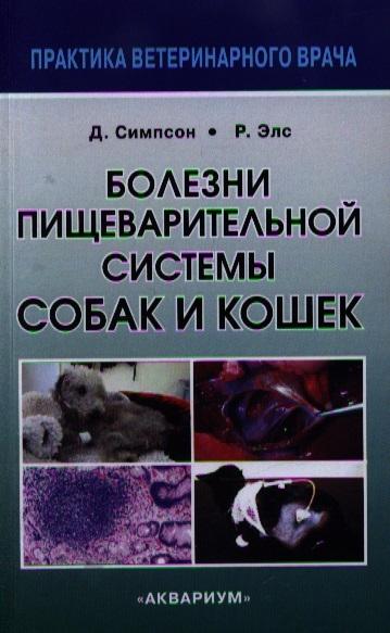 Симпсон Дж., Элс Р. Болезни пищеварительной системы собак и кошек д симпсон р элс болезни пищеварительной системы собак и кошек