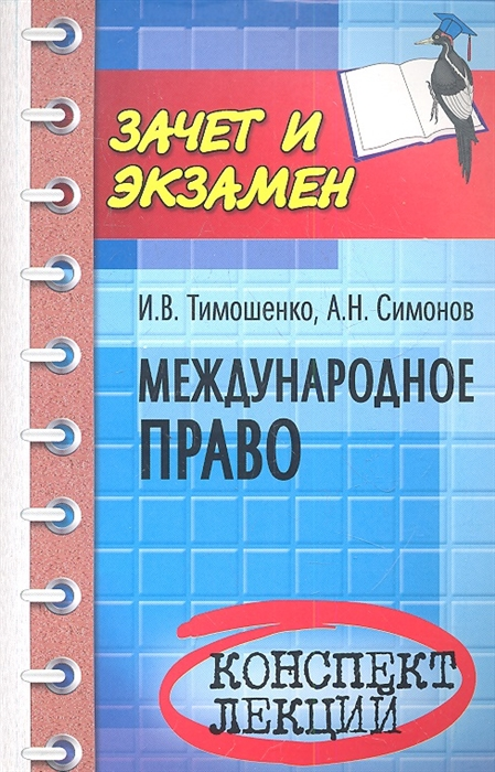 Фото - Тимошенко И,. Симонов А. Международное право Конспект лекций шереметьев е конституционное право конспект лекций