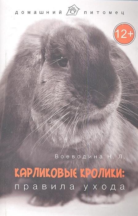 Воеводина Н. Карликовые кролики Правила ухода альтман д карликовые кролики содержание и уход
