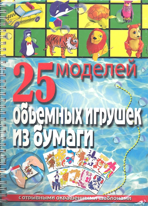 Купить 25 моделей объемных игрушек из бумаги С отрывными окрашенными шаблонами, Феникс, Поделки и модели из бумаги. Аппликация. Оригами