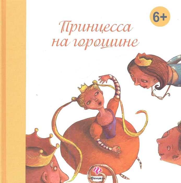 Купить Принцесса на горошине, Феникс, Сказки