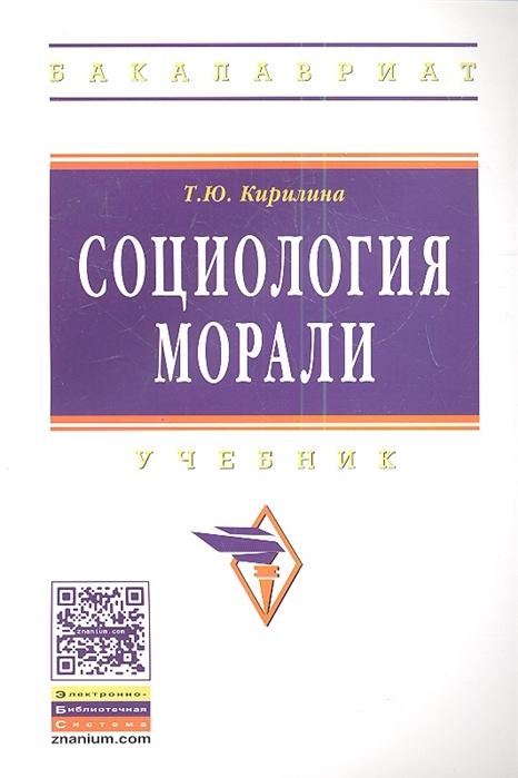 Кирилина Т. Социология морали Учебник