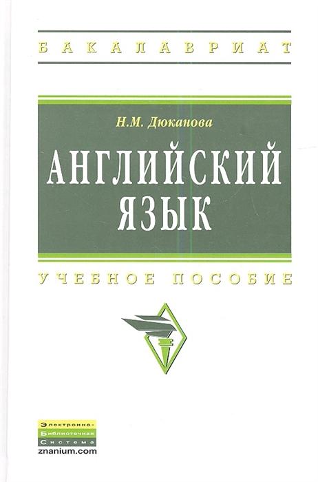 цена на Дюканова Н. Английский язык Учебное пособие