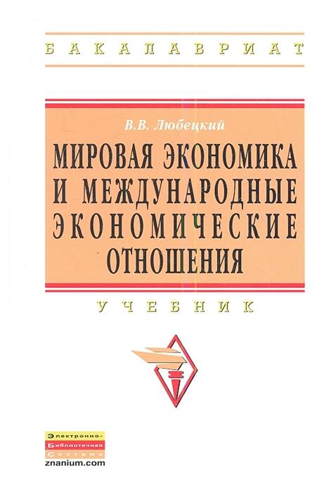все цены на Любецкий В. Мировая экономика и международные экономические отношения Учебник онлайн