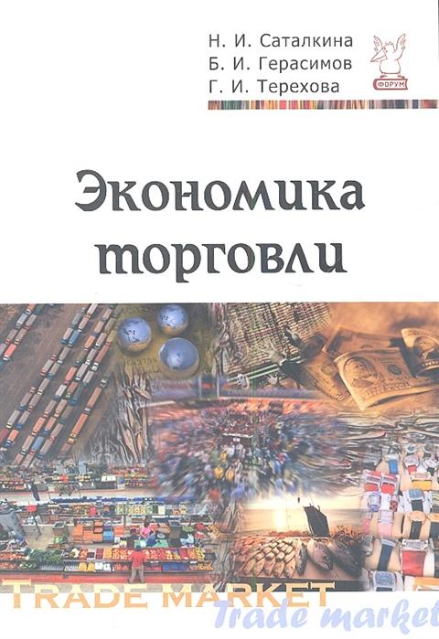 цена на Саталкина Н., Герасимов Б., Терехова Г. Экономика торговли