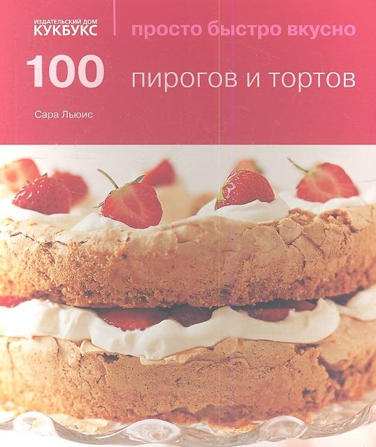 Льюис С. 100 пирогов и тортов 100 пирогов и тортов