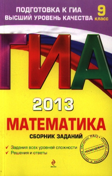 Кочагин В., Кочагина М. ГИА 2013 Математика 9 класс Сборник заданий