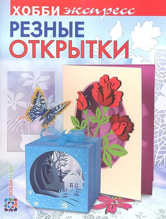 цены Дадашова З. Резные открытки