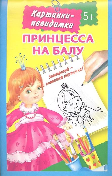 Жуковская Е. (худ.) Принцесса на балу