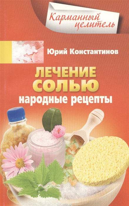 Константинов Ю. Лечение солью Народные рецепты юрий константинов лечение солью народные рецепты