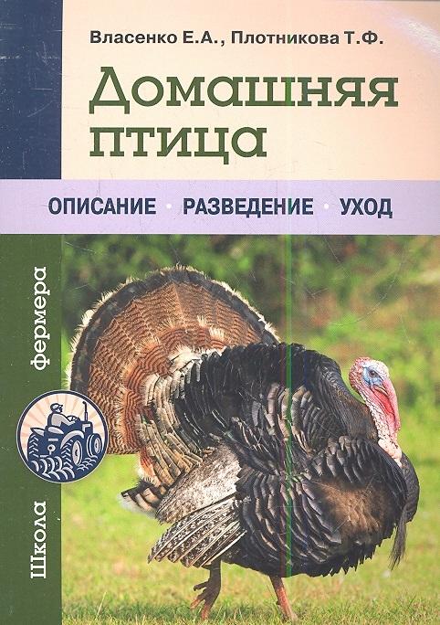 Домашняя птица Описание Разведение Уход