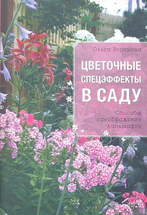 Цветочные спецэффекты в саду Способы преображения ландшафта
