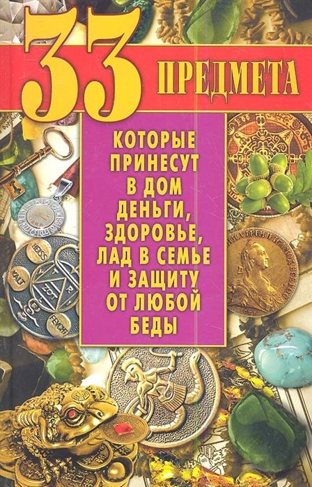 Книга батюшкова с амулеты и талисманы амулеты и талисманы на любовь своими руками