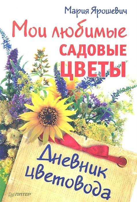 Мои любимые садовые цветы Дневник цветовода