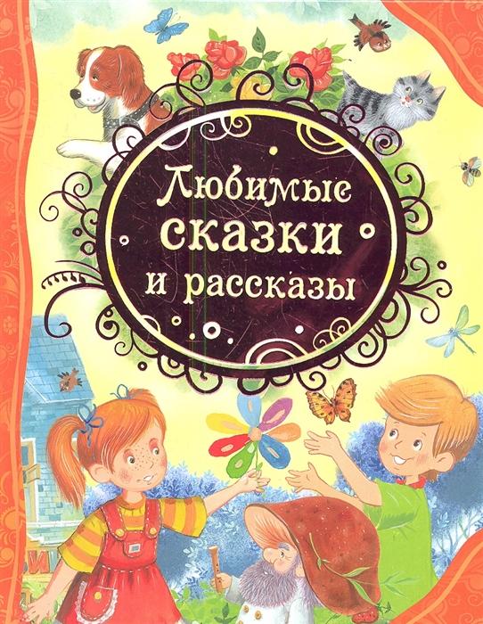 Рябченко В. (ред.) Любимые сказки и рассказы