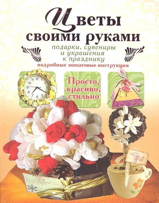 Тельпиз В. Цветы своими руками Подарки сувениры и украшения к празднику
