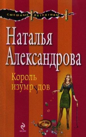 Фото - Александрова Н. Король изумрудов александрова н тайна голубиной книги