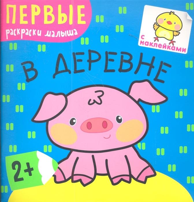 Парахина Ю. (ред.) Первые раскраски малыша В деревне цены онлайн