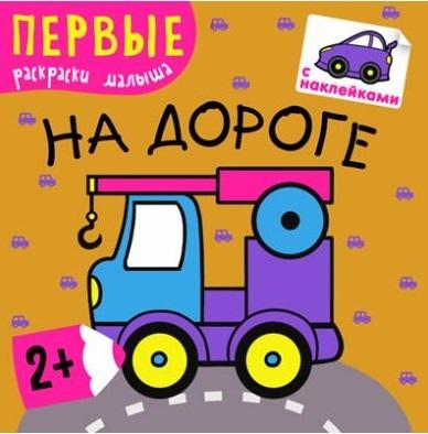 Парахина Ю. (ред.) Первые раскраски малыша На дороге цены онлайн