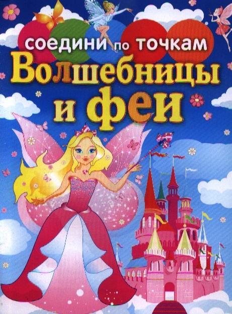 Фото - Панфилова Е. (худ.) Волшебницы и феи панфилова е худ прописи веселый цирк