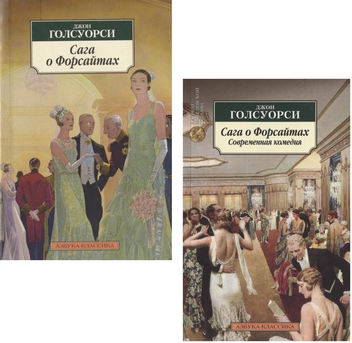 Голсуорси Дж. Сага о Форсайтах комплект из 2 книг голсуорси дж сага о форсайтах