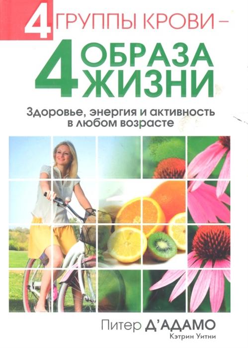 Д`Адамо П., Уитни К. 4 группы крови - 4 образа жизни п в бобрович 4 группы крови 4 пути от гипертонии