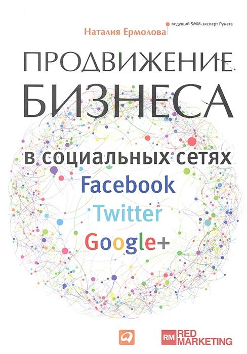Ермолова Н. Продвижение бизнеса в социальных сетях Facebook Twitter Google